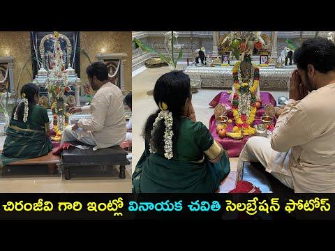 Photos: Megastar Chiranjeevi celebrates Vinayaka Chavithi with family