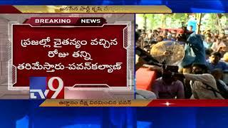 Pawan Kalyan Fires On AP CM Chandrababu..
