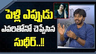 Sudigali Sudheer Reveals Interesting Facts..