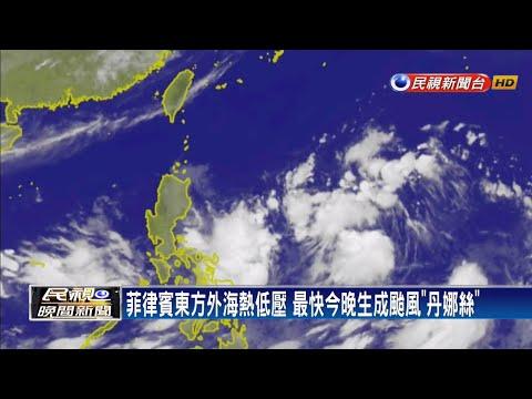 「丹娜絲」 颱風形成機率高 不排除發布海陸警-民視新聞