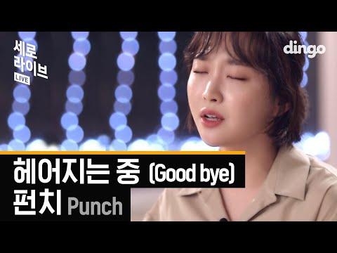 [세로라이브] 펀치(Punch) - 헤어지는 중 (Good bye)