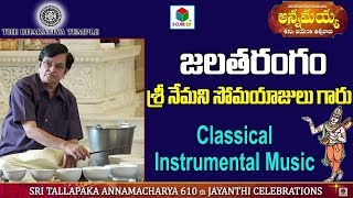 Jalatarangini - Classical Music   Nemani Somayajulu   Sri Annamacharya 610th Jayanthi Celebrations