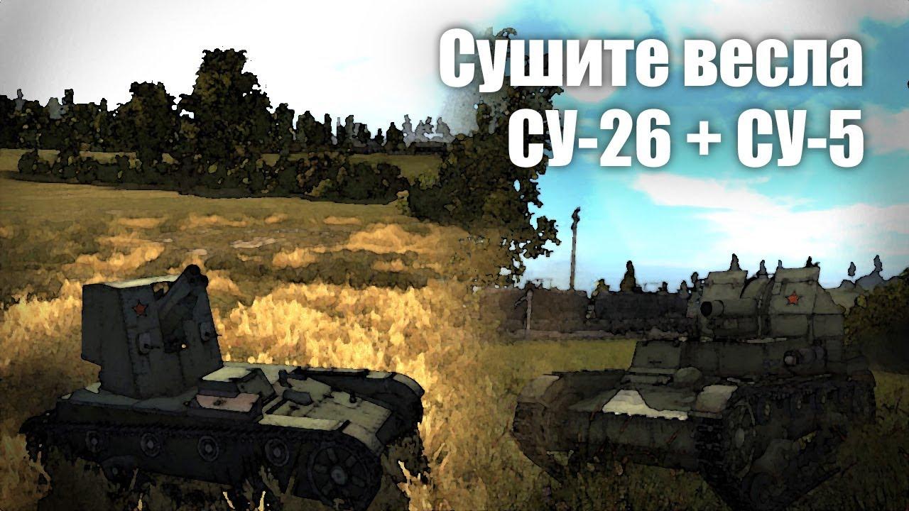 Let's play! WoT. СУ-26 + СУ-5. Сушите вёсла