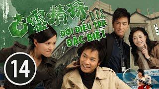 Đội điều tra đặc biệt 14/25 (tiếng Việt), DV chính: Quách Tấn An, Quách Thiện Ni; TVB/2008