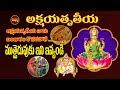 అక్షయ తృతీయ నాడు బంగారం కొనలేనివారు ...| Akshya Tritiya Date 2021 | Pooja Vidhi Telugu | LakshmiDevi