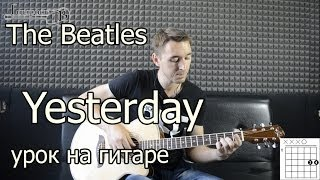 The Beatles - Yesterday (разбор)