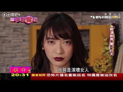 劉芒 搞怪美女YouTuber爆紅!出演過的超搞笑網路劇大盤點!敢演敢秀闖一片天【當掌聲響起精選】