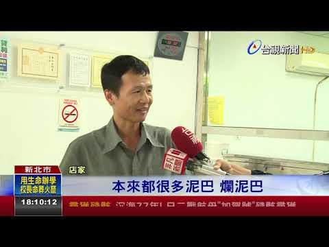 砰!新北泰山爆水管逾7千戶停水惹民怨
