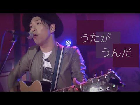 オカダユータ /うたがうんだ -弾き語り-  [2019.03.MUSICPARTY]