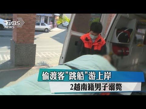 偷渡客「跳船」游上岸 2越南籍男子溺斃