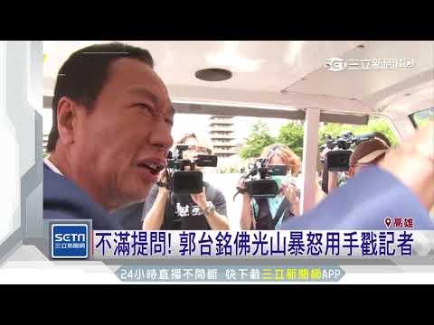 動怒!郭台銘隔空嗆蔡衍明 「國台辦打手」|三立新聞台