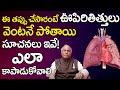 ఊపిరితితులు గురించి అడవుతమైన విశ్లేషణ || Dr CL Venkat Rao  || Lungs Symptoms