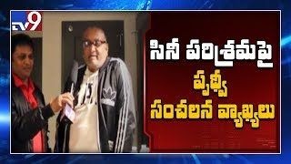Actor turned SVBC Chairman Prudhvi Raj Sensational Comment..