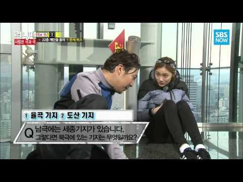 SBS [런닝맨] - 22층 계단 오르기 세번째