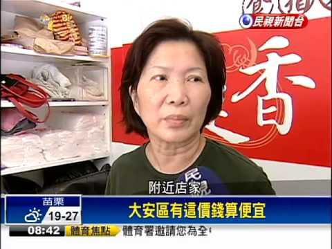 台灣金聯推百戶平價屋 市價7折!-民視新聞