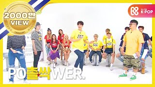(Weekly Idol EP.256) K-POP Super Rookies K-POP Cover Dance Full.ver