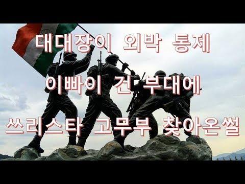 [군대 썰]중령 대대장이 통제 건 부대에 쓰리스타가 면회온 썰