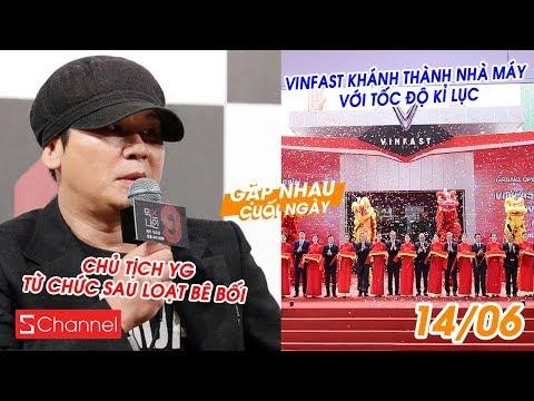 Chủ tịch YG từ chức sau loạt bê bối | Vinfast khánh thành nhà máy với tốc độ kỉ lục - GNCN 14/6