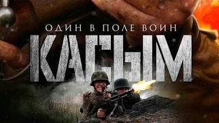 Russian movie with English subtitles: Kasym