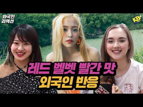 레드벨벳 빨간맛을 처음 본 외국인 반응 Feat. K-pop 여자 아이돌 [코리안브로스]