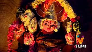 Moondravathu Kan 25-08-2017 – Vendhar tv Show – Episode 104