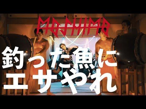 MOSHIMO「釣った魚にエサやれ」MV