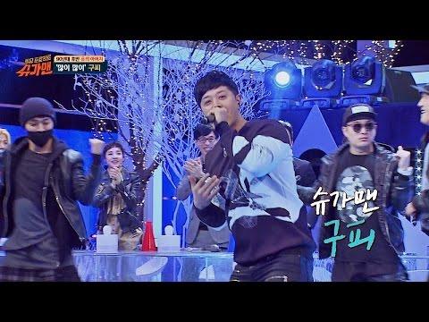 [재석팀] 슈가송 구피 '많이 많이' ♪ 슈가맨 18회