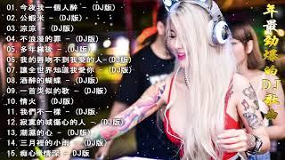 Nonstop China Mix 2020 - Nhạc sàn Trung Quốc - Chinese DJ remix 2020