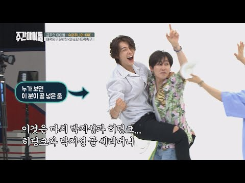 [Weekly Idol EP.368] SUPERJUNOR D and E Champions League??