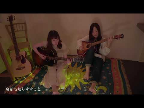 【acoustic session】星のうた/SMOKY & THE SUGAR GLIDER