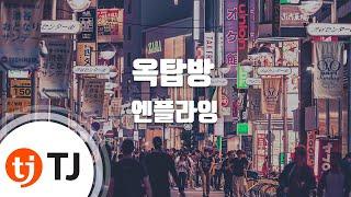 [TJ노래방] 옥탑방 - 엔플라잉 / TJ Karaoke