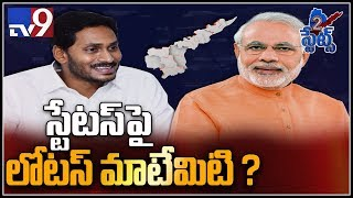 CM YS Jagan bats for AP special status at NITI Aayog meet..