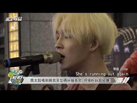 【I Love You】第一次!!!南太鉉領軍South Club 驚喜快閃街頭演出