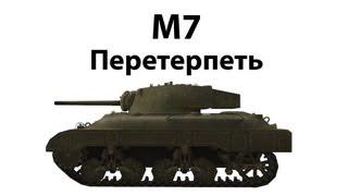 M7 - Перетерпеть