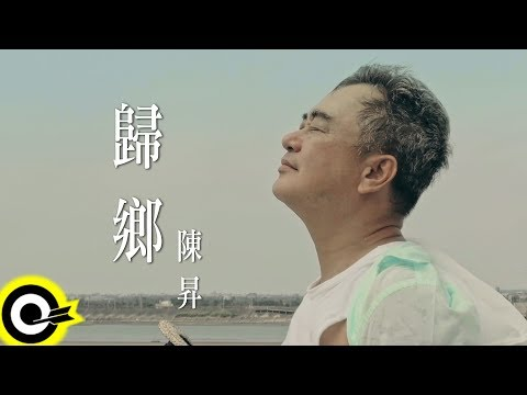 陳昇 Bobby Chen【歸鄉】Official Music Video