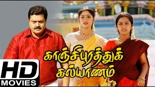Kanchipurathu Kalyanam 2014 Tamil Movie   Free Movie Online   Full Movie HD   Suresh Gopi, Haneefa