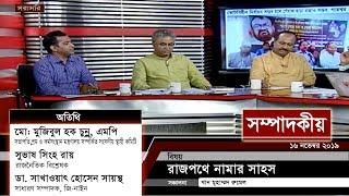 রাজপথে নামার সাহস | সম্পাদকীয় | ১৬ নভেম্বর ২০১৯ | SOMPADOKIO | TALK SHOW
