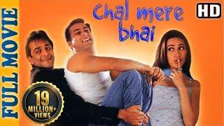Chal Mere Bhai {HD} - Salman Khan - Sanjay Dutt - Karisma Kapoor - Superhit Comedy Film