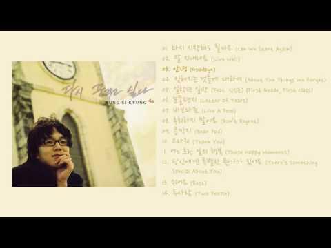 성시경 4집 Sung Si Kyung - I Want to Dream Again (FULL ALBUM)