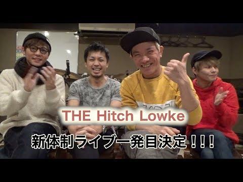 第41回『楽屋裏!ヒッチトーク!』新体制でのライブ決定!