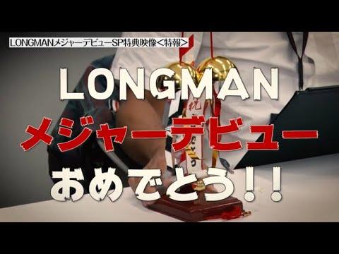 LONGMAN『Wish on』購入者初回特典映像!!!