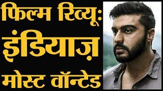 India's Most Wanted Movie Review in Hindi | Arjun Kapoor | Director Rajkumar Gupta