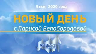 «Новый день с Ларисой Белобородовой», эфир от 5 мая 2020 года