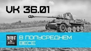 VK 36.01 (H) - В полусреднем весе