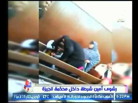 فيديو مسرب لرشوة أمين شرطة داخل محكمة الجيزة