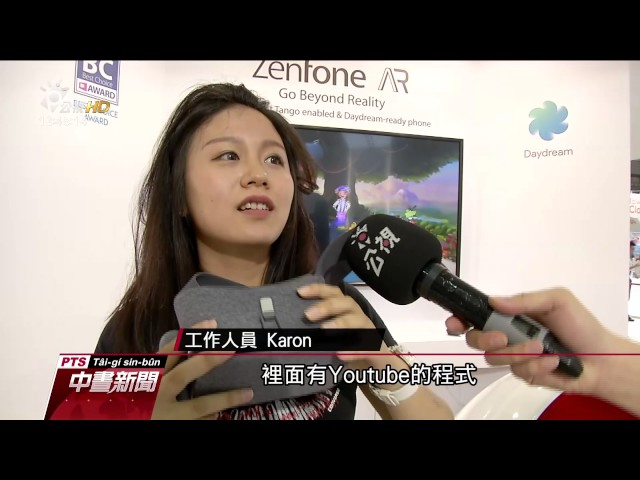 台北電腦展登場 全球1600家廠商參展