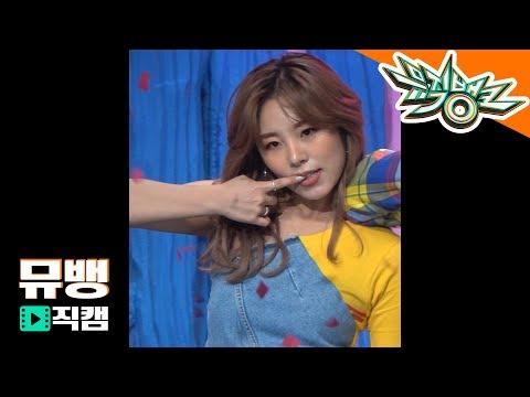 마마무 휘인 - gogobebe(고고베베) / 190315 뮤직뱅크 직캠