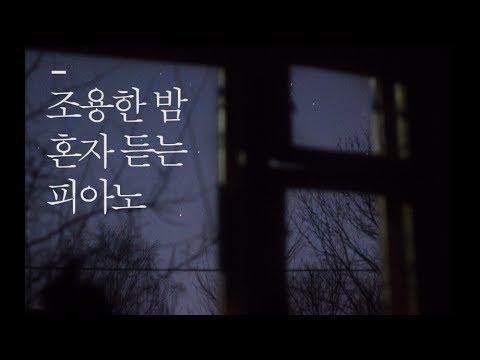 Good Night Piano Music (조용한 밤 혼자 듣는 피아노) | Joshua Jung (피아니스트 정환호)