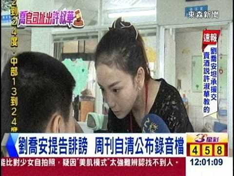 [東森新聞HD] 太陽花女王坦承援交 劉喬安:「賣酒說」許淑華教的