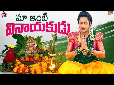 Maa Inti Vinayakudu- Himaja shares video- Shiva Jyothi, Ashu Reddy
